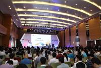 2016新一代互联网基础设施论坛在京召开