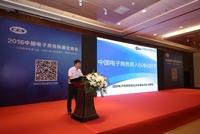 产业新机遇 中国电商标准化时代来了