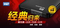 移动硬盘哪家强 西数1TB最低仅需375元