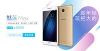 1699元6寸大屏手机 9月15日魅蓝Max首销