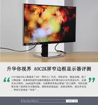 专业更出色 AOC卢瓦尔显示器评测