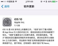 iOS 10更新特性大全:103项功能改进