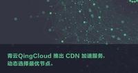 青云推出CDN加速服务 动态选择最优节点
