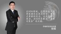 李辉:SDS承载应用和技术两极蔓延式创新