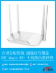 覆盖广 更安全 H3C Magic R2+抢先评测