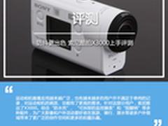 防抖更出色 索尼酷拍X3000上手评测