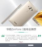 绝对性能+匠心设计 ZenFone3发布猜想