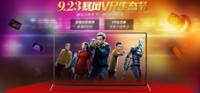 暴风TV45��VR电视生态节 亿元红包来袭