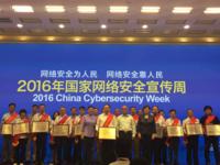 安全周表彰国家优秀网络安全人才