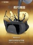 暴风魔镜小D十周年版 京东预售掀VR风潮