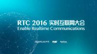 第二届实时互联网大会10月在京开幕