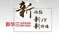 新华三发运营商战略助力运营商网络重构