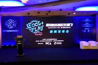 双11嗨3天 COOLPLAY厦门国际酷玩娱乐节