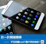 扒一扒网络晒单:千元双摄cool1评价怎样