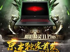 GTX1070加身 惠普暗影精灵II代PLUS来袭