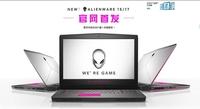 新神降临 Alienware新品正式开售!