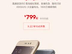 更具性价比 红米Note3官方直降100仅799