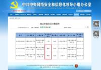 曙光云平台通过党政部门网络安全审查
