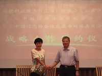 希捷与中国信息协会进一步深化战略合作