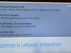 索尼公布安卓7.0升级时间 最快下月推送