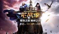"""腾讯游戏携手英特尔拉开""""芯战季""""序幕"""