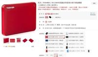 高端分享移动硬盘 东芝 V8 CANVIO 热销