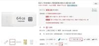 体验高速之旅 东芝隼闪USB3.0 U盘 热销