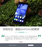 华硕产品经理专访:揭秘ZenFone3的绝学