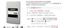 高速高效的体验 东芝Q300移动硬盘 热销