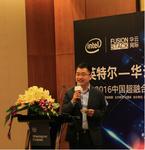 2016年中国超融合技术论坛在京举行
