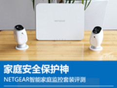 家庭安全保护神 NETGEAR智能监控评测