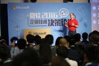 微软Azure中国计算规模将超三巨头之和