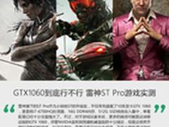GTX1060到底行不行 雷神ST Pro游戏实测