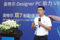 Intel Designer PC:VR设计永无硬件冗余