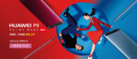 颜值爆表 华为P9红蓝双色今日首发