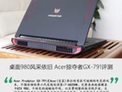 桌面980风采依旧 Acer掠夺者GX-791评测