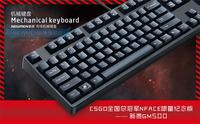 原厂红轴 新贵GM500机械键盘售399元