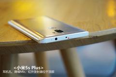 骁龙821加持/大屏双摄 小米5s Plus评测