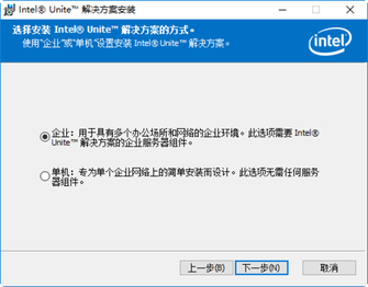 像玩一样 Intel Unite让会议更高效