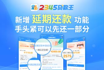 2345贷款王以诚相贷 还款期限增至2个月