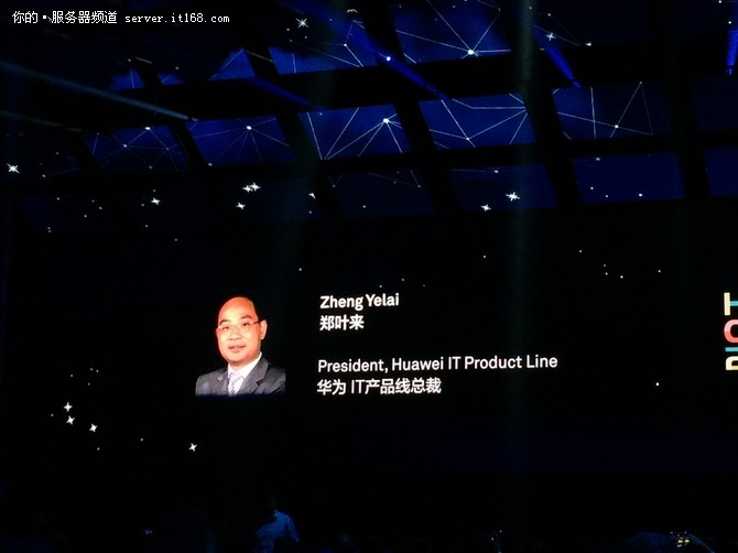 华为郑叶来:云时代联接企业的现在未来