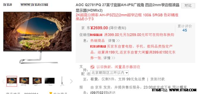 多款显示器超值推荐 AOC超窄边框亮点多