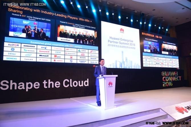 华为首次发布企业业务解决方案伙伴计划