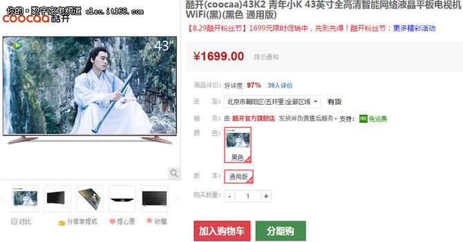 比手机还便宜 值得购买的千元智能电视