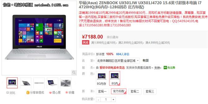 i7+GTX960游戏超极本 华硕UX501仅7188