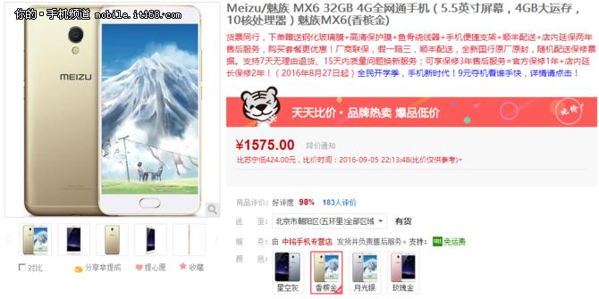 魅友节福利提前 魅族MX6降至1575元