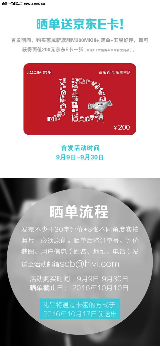 惠威全新M200MKIII+京东首发 诱惑难抵