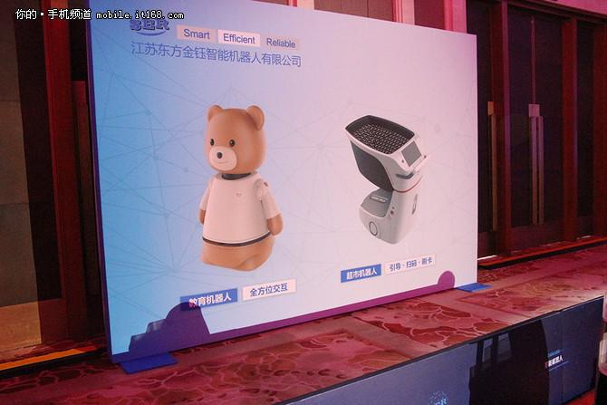 细化分类 东方金钰发布多款智能机器人