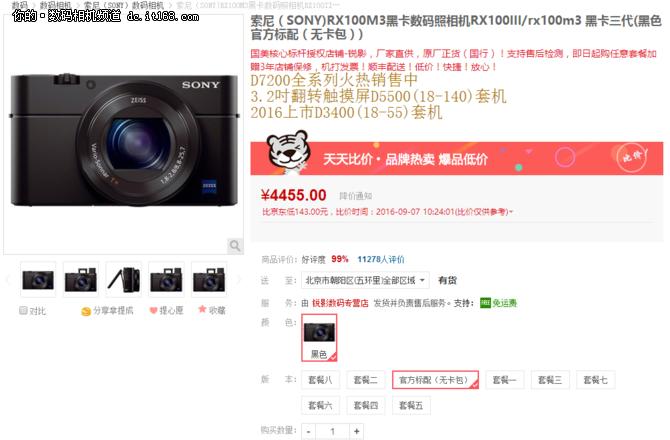 口袋神器 索尼黑卡RX100M3仅售4455元