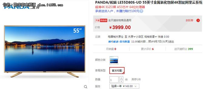 客厅电视 55英寸4K超清智能电视推荐
